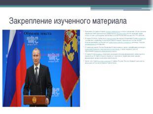 Закрепление изученного материала Напомним, 16 марта в Крымупрошел референдум