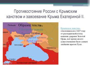 Противостояние России с Крымским ханством и завоевание Крыма Екатериной II. К