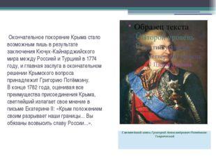 Окончательное покорение Крыма стало возможным лишь в результате заключения К