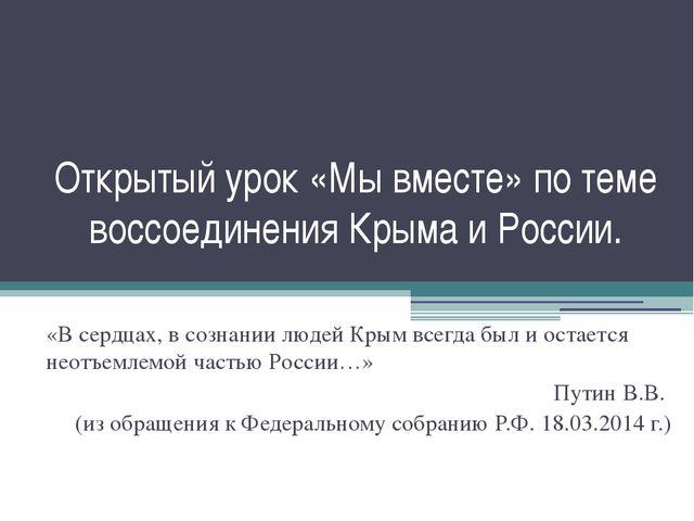 Открытый урок «Мы вместе» по теме воссоединения Крыма и России. «В сердцах, в...