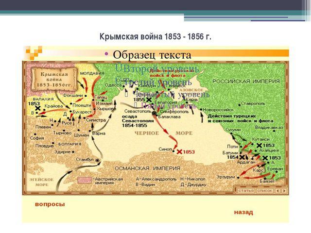 Крымская война 1853 - 1856 г.