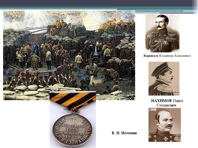 КорниловВладимир Алексеевич НАХИМОВ Павел Степанович В.И.Истомин