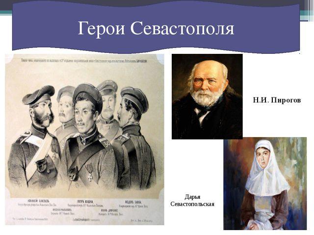 Герои Севастополя Н.И.Пирогов Дарья Севастопольская