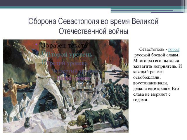 Оборона Севастополя во время Великой Отечественной войны Севастополь -г...