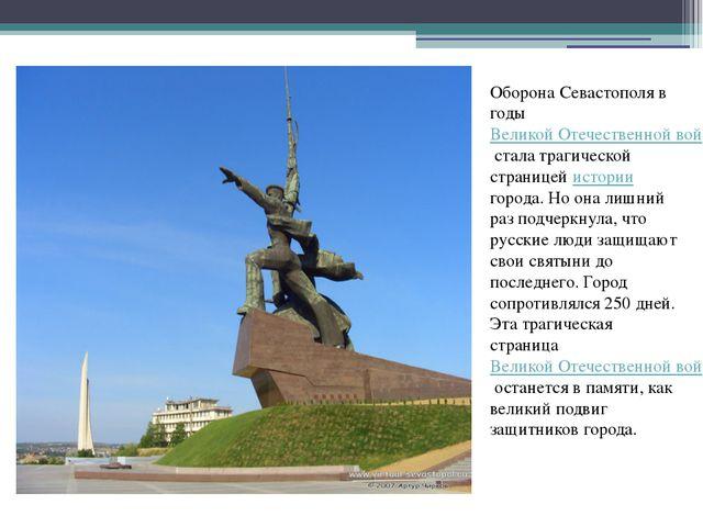 Оборона Севастополя в годыВеликой Отечественной войныстала трагической стра...