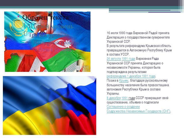 16 июля 1990 года Верховной Радой принята Декларация о государственном сувере...