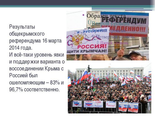 Результаты общекрымского референдума 16 марта 2014 года. И всё-таки уровень я...