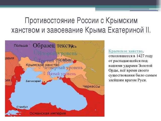 Противостояние России с Крымским ханством и завоевание Крыма Екатериной II. К...