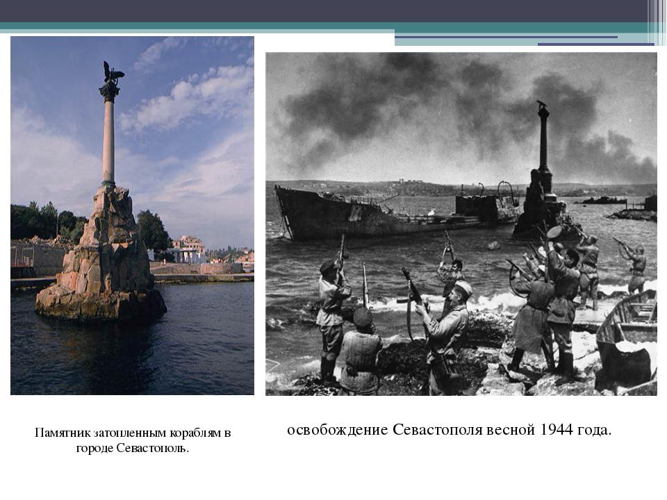 Памятникзатопленным кораблям в городе Севастополь. освобождение Севастополя...