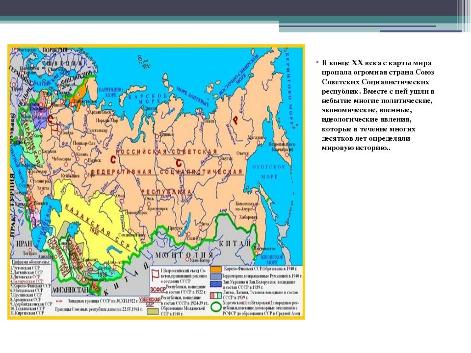 В конце ХХ века с карты мира пропала огромная страна Союз Советских Социалист...
