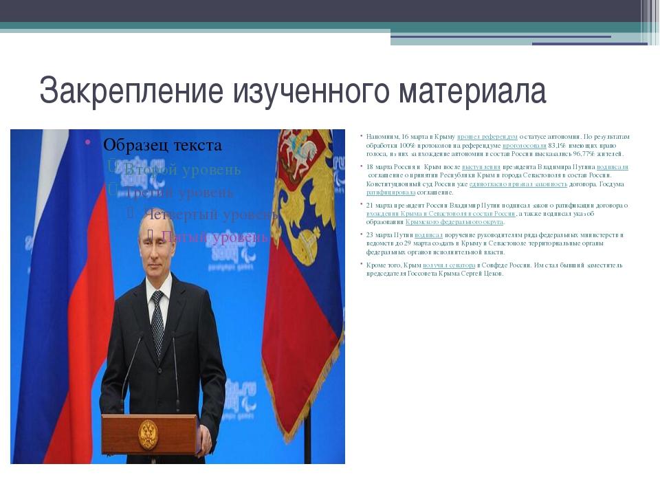Закрепление изученного материала Напомним, 16 марта в Крымупрошел референдум...