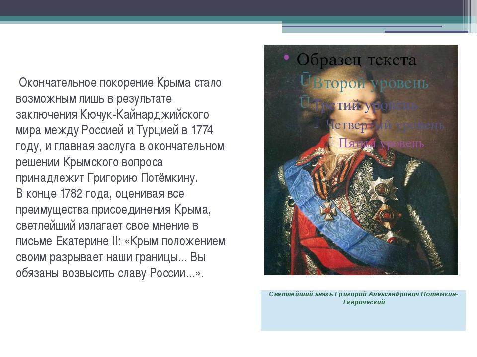 Окончательное покорение Крыма стало возможным лишь в результате заключения К...