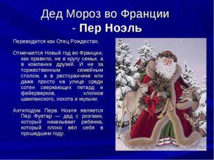 Дед Мороз во Франции - Пер Ноэль Переводится как Отец Рождество. Отмечается Н