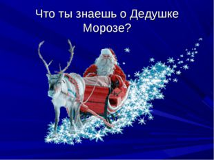 Что ты знаешь о Дедушке Морозе?