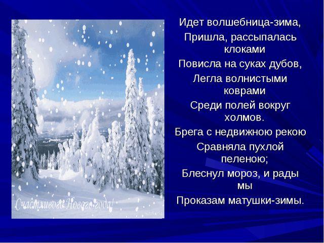 Идет волшебница-зима, Пришла, рассыпалась клоками Повисла на суках дубов, Ле...