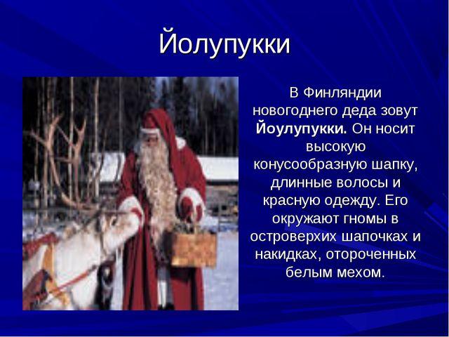 Йолупукки В Финляндии новогоднего деда зовут Йоулупукки. Он носит высокую ко...