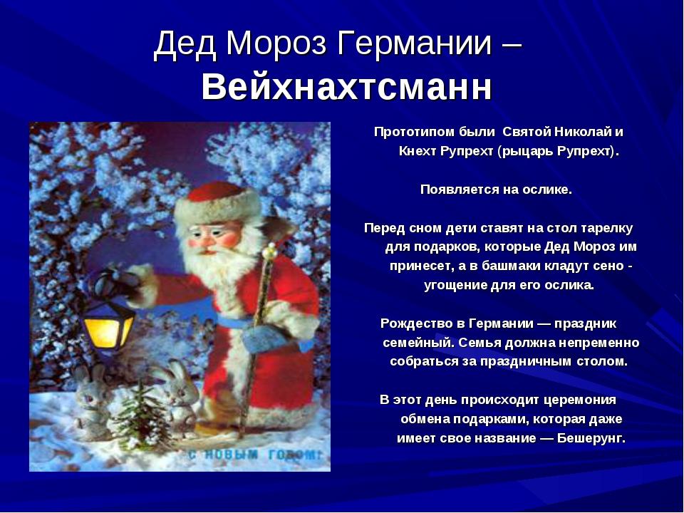 Дед Мороз Германии – Вейхнахтсманн Прототипом были Святой Николай и Кнехт Руп...