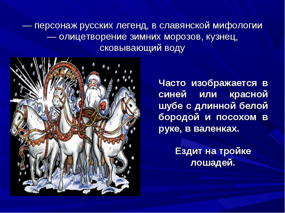 Дед Моро́з (Де́дко Моро́зко) — персонаж русских легенд, в славянской мифологи...