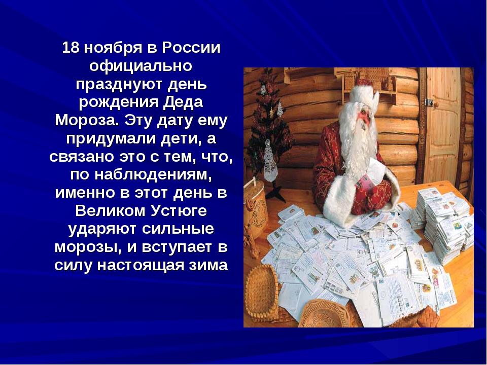 18 ноября в России официально празднуют день рождения Деда Мороза. Эту дат...