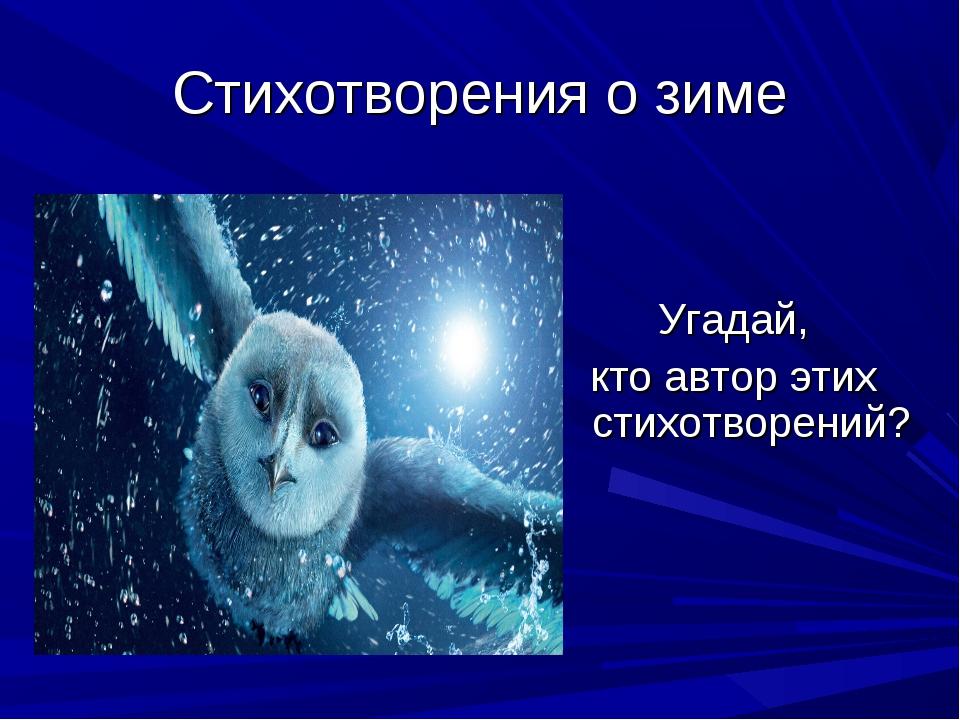 Стихотворения о зиме Угадай, кто автор этих стихотворений?