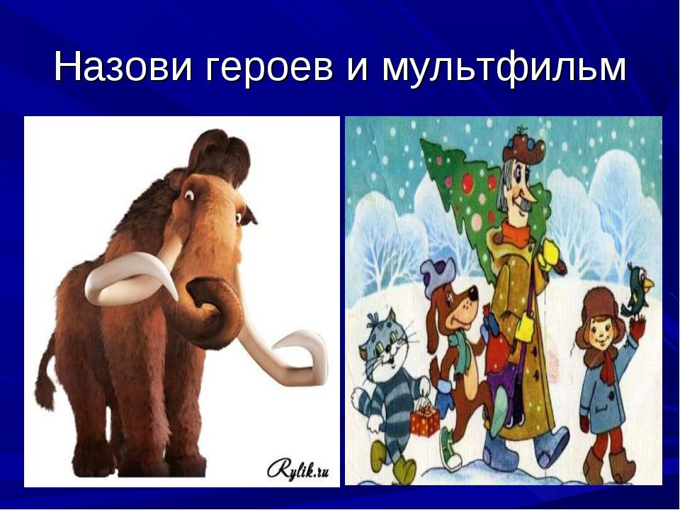 Назови героев и мультфильм