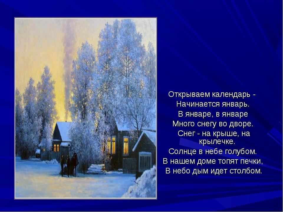 Открываем календарь - Начинается январь. В январе, в январе Много снегу во д...
