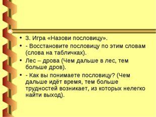 3. Игра «Назови пословицу». - Восстановите пословицу по этим словам (слова на
