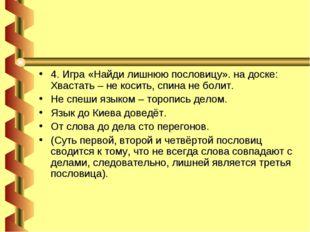 4. Игра «Найди лишнюю пословицу». на доске: Хвастать – не косить, спина не бо