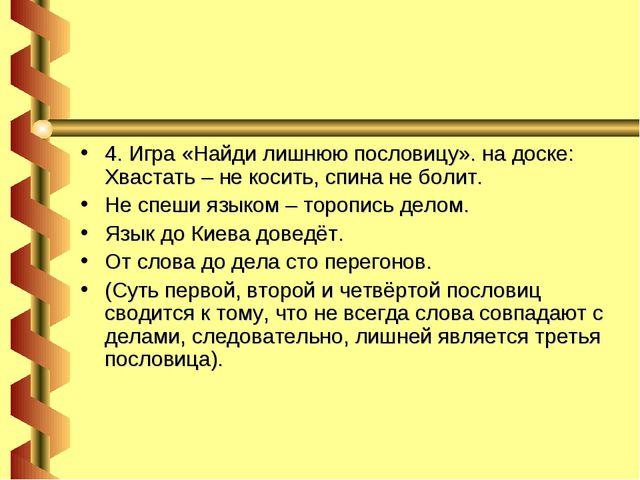 4. Игра «Найди лишнюю пословицу». на доске: Хвастать – не косить, спина не бо...