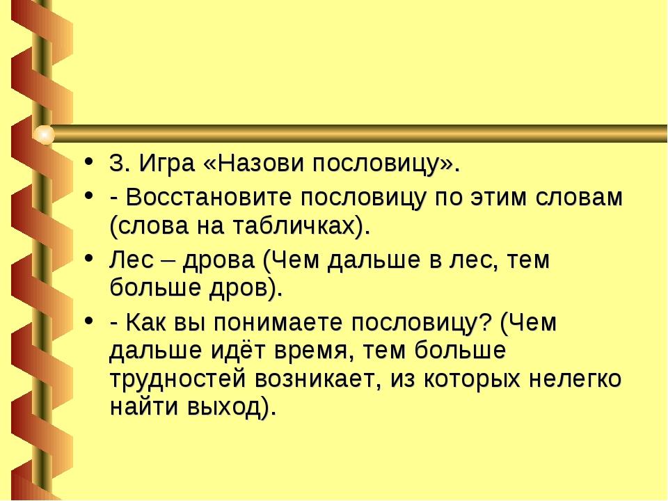 3. Игра «Назови пословицу». - Восстановите пословицу по этим словам (слова на...