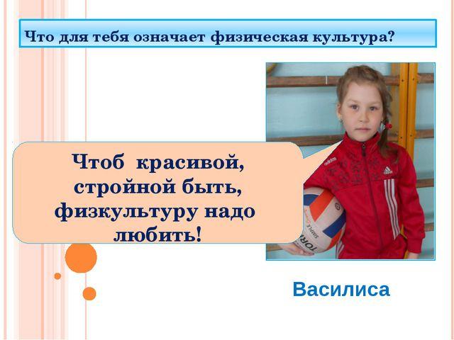 Что для тебя означает физическая культура? Василиса Чтоб красивой, стройной б...