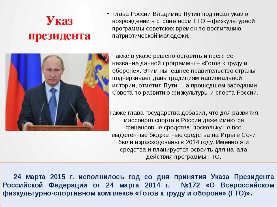 24 марта 2015 г. исполнилось год со дня принятия Указа Президента Российской...
