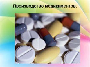 Производство медикаментов.