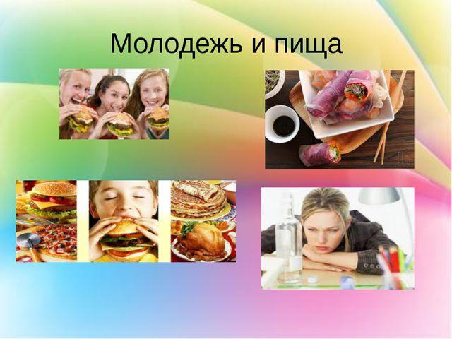 Молодежь и пища