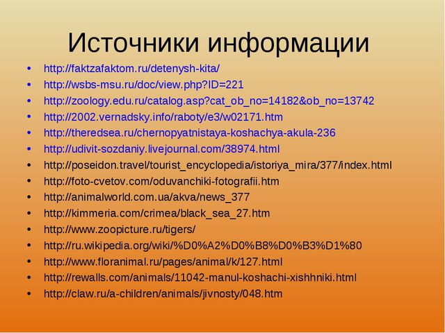 Источники информации http://faktzafaktom.ru/detenysh-kita/ http://wsbs-msu.ru...