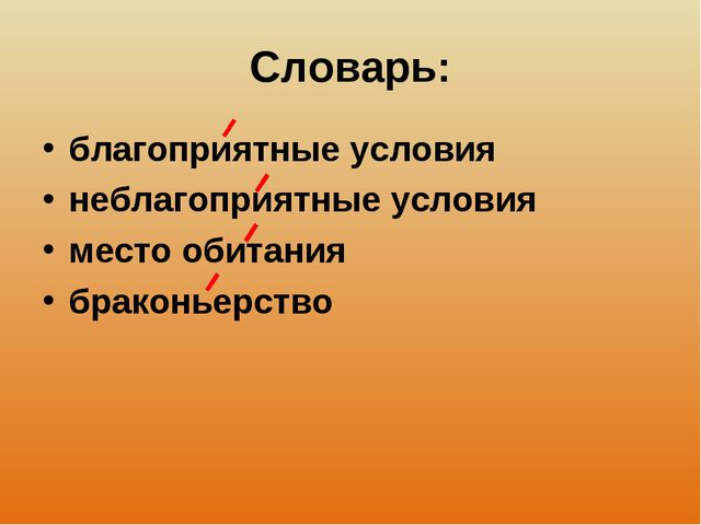 Словарь: благоприятные условия неблагоприятные условия место обитания браконь...