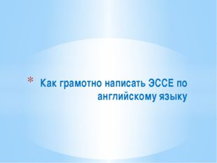 Как грамотно написать ЭССЕ по английскому языку