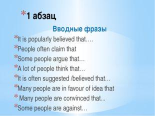 1 абзац  Вводные фразы It is popularly believed that…. People often claim th