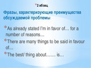 2 абзац Фразы, характеризующие преимущества обсуждаемой проблемы As already s