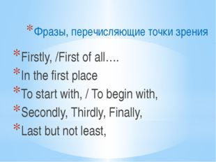 Фразы, перечисляющие точки зрения Firstly, /First of all…. In the first place