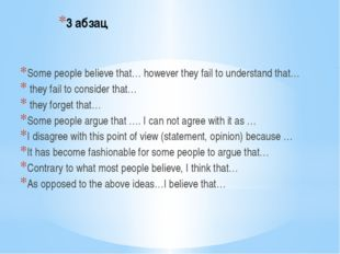 3 абзац Some people believe that… however they fail to understand that… they