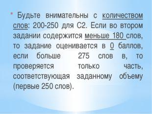 Будьте внимательны с количеством слов: 200-250 для С2. Если во втором задани