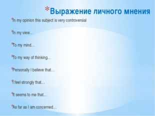 Выражение личного мнения  In my opinion this subject is very controversial I