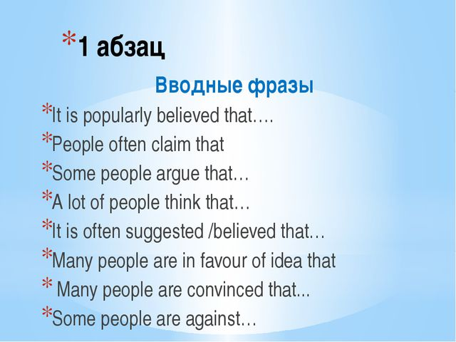 1 абзац 	 Вводные фразы It is popularly believed that…. People often claim th...