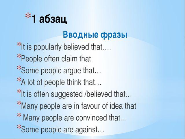 1 абзац  Вводные фразы It is popularly believed that…. People often claim th...