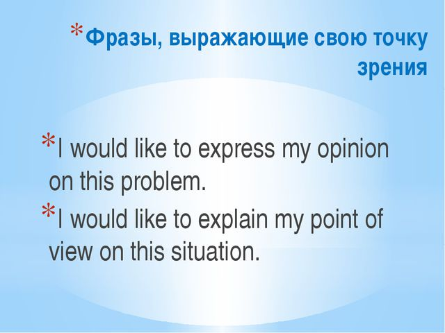 Фразы, выражающие свою точку зрения I would like to express my opinion on thi...