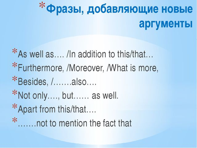 Фразы, добавляющие новые аргументы As well as…. /In addition to this/that… Fu...