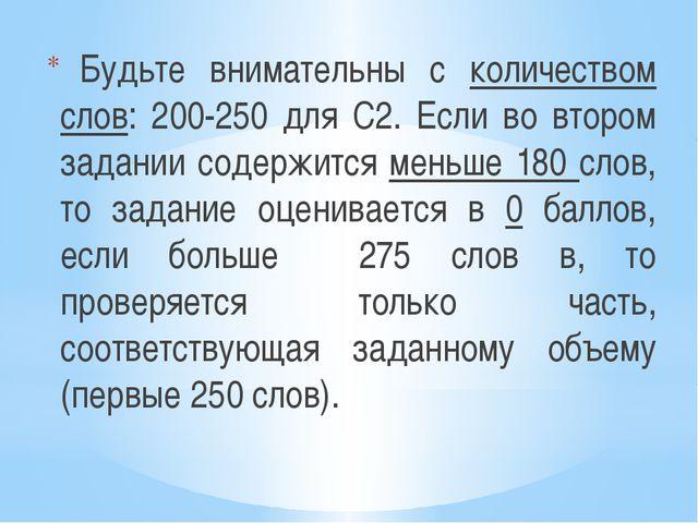 Будьте внимательны с количеством слов: 200-250 для С2. Если во втором задани...