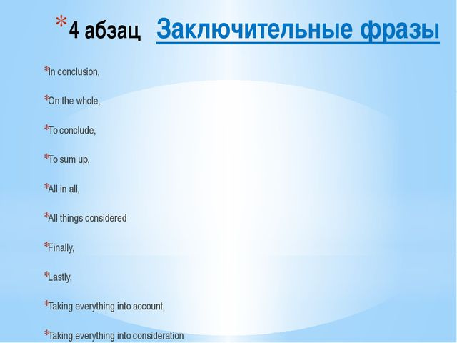 4 абзац Заключительные фразы In conclusion,  On the whole,  To conclude, ...