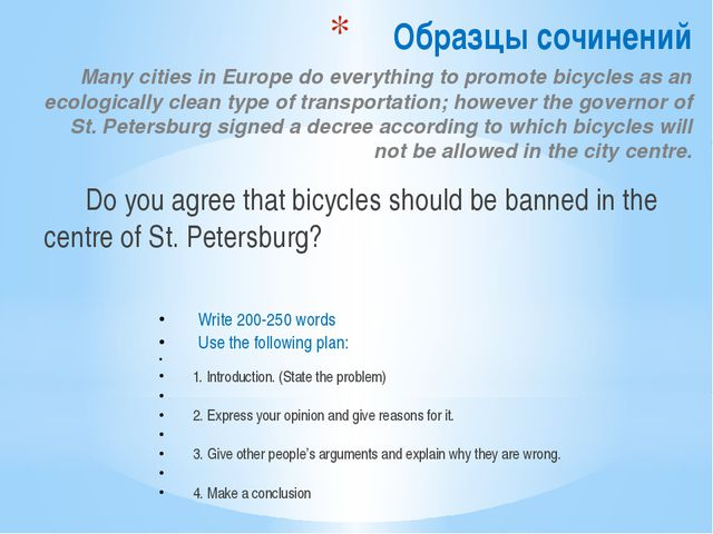 Образцы сочинений  Do you agree that bicycles should be banned in the centr...